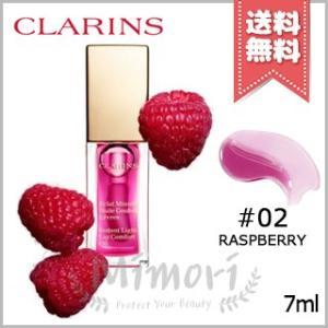 【送料無料】CLARINS クラランス コンフォート リップオイル #02 PASPBERRY ラズベリー 7ml
