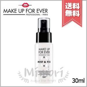 【送料無料】MAKE UP FOREVER メイクアップフォーエバー ミスト&フィックス 30ml