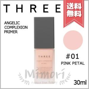 【送料無料】THREE スリー アンジェリックコンプレクションプライマー #01 PINK PETA...