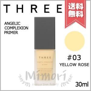 【送料無料】THREE スリー アンジェリックコンプレクションプライマー #03 YELLOW RO...