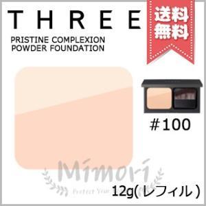 【送料無料】THREE スリー プリスティーンコンプレクションパウダーファンデーション #100 【...
