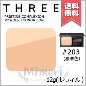 【送料無料】THREE スリー プリスティーンコンプレクションパウダーファンデーション #203 【...