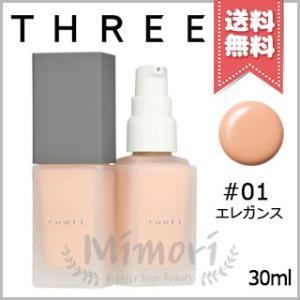 【送料無料】THREE スリー アドバンスドハーモニープライマー #Elegance エレガンス 3...