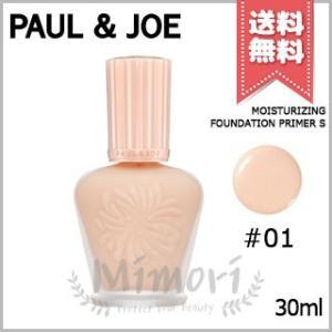 【送料無料】PAUL&JOE ポール&ジョー モイスチュアライジング ファンデーション プライマー S 01 SPF15 PA+ 30ml