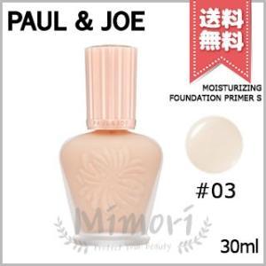 【 商品名 】 ポール&ジョー モイスチュアライジング ファンデーション プライマー S #...