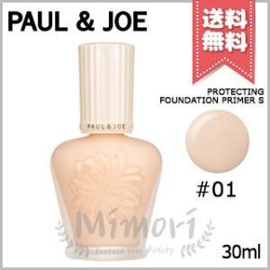 【 商品名 】 ポール&ジョー プロテクティング ファンデーション プライマー S #01 ...