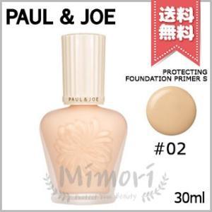 PAUL&JOE ポール&ジョー プロテクティング ファンデーション プライマー S #02 SPF42・PA+++ 30ml