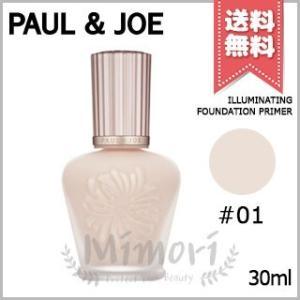 【送料無料】PAUL & JOE ポール&ジョー ラトゥー エクラ ファンデーション プライマー N #01 SPF20 PA++ 30ml|mimori