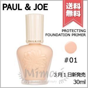 【送料無料】PAUL & JOE ポール&ジョー プロテクティング ファンデーション プライマー #01 SPF50 PA++++ 30ml ※2020年3月 新発売|mimori