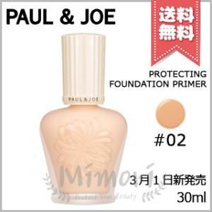 【送料無料】PAUL & JOE ポール&ジョー プロテクティング ファンデーション プライマー #02 SPF50 PA++++ 30ml ※2020年3月 新発売 mimori