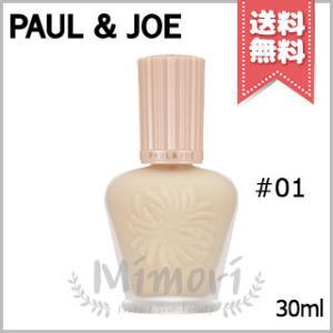 ポール&ジョー モイスチュアライジング ファンデーション プライマー #01 SPF15 PA+ 30ml