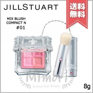 【送料無料】JILL STUART ジルスチュアート ミックスブラッシュ コンパクト N #01baby blush 8g