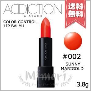 【送料無料】ADDICTION アディクション カラーコントロール リップバーム L #002 Su...