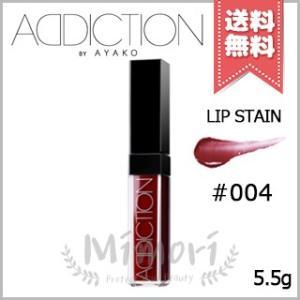 【送料無料】ADDICTION アディクション リップ ステイン #004 5.5g