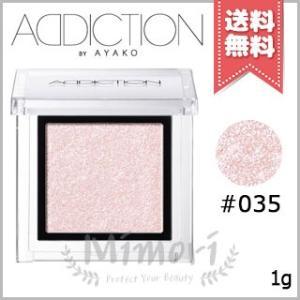 【送料無料】ADDICTION アディクション ザ アイシャドウ #035 1g mimori