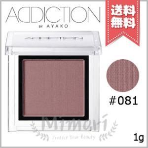 【送料無料】ADDICTION アディクション ザ アイシャドウ #081 1g