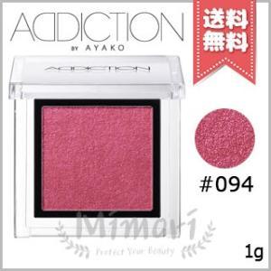 【送料無料】ADDICTION アディクション ザ アイシャドウ #094 1g