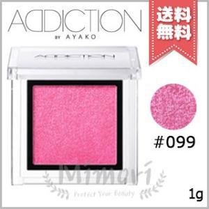 【送料無料】ADDICTION アディクション ザ アイシャドウ #099 1g