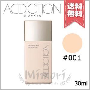 【送料無料】ADDICTION アディクション ザ スキンケア ファンデーション #001 SPF2...