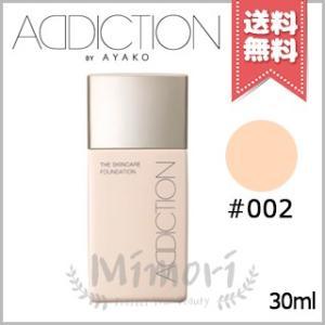 【送料無料】ADDICTION アディクション ザ スキンケア ファンデーション #002 SPF2...
