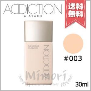 【送料無料】ADDICTION アディクション ザ スキンケア ファンデーション #003 SPF2...