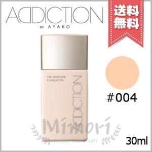【送料無料】ADDICTION アディクション ザ スキンケア ファンデーション #004 SPF2...