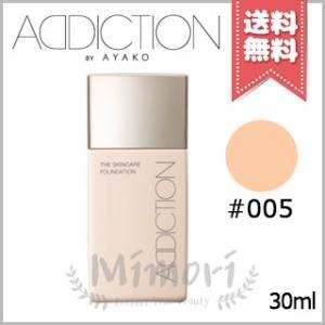 【送料無料】ADDICTION アディクション ザ スキンケア ファンデーション #005 SPF2...