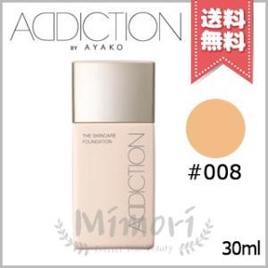 【送料無料】ADDICTION アディクション ザ スキンケア ファンデーション #008 SPF2...