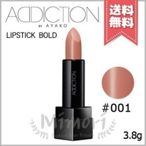 【送料無料】ADDICTION アディクション ザ リップスティック ボールド #001