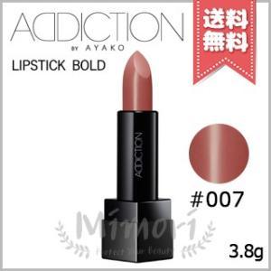 【送料無料】ADDICTION アディクション ザ リップスティック ボールド #007