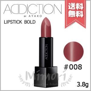 【送料無料】ADDICTION アディクション ザ リップスティック ボールド #008