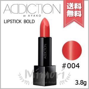 【送料無料】ADDICTION アディクション ザ リップスティック ボールド #004