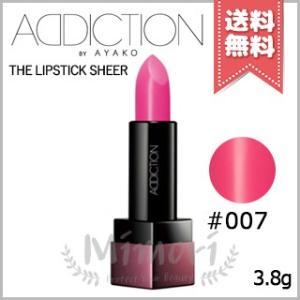 【送料無料】ADDICTION アディクション ザ リップスティック シアー #007