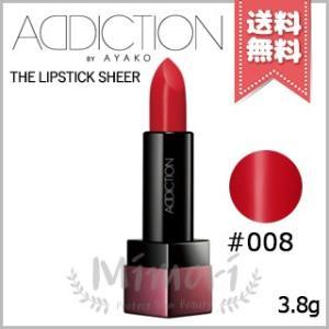 【送料無料】ADDICTION アディクション ザ リップスティック シアー #008