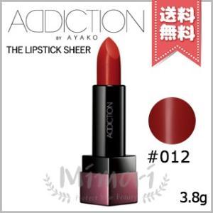 【送料無料】ADDICTION アディクション ザ リップスティック シアー #012