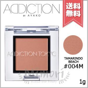【送料無料】ADDICTION アディクション ザ アイシャドウ マット #004M Tamarindo Beach 1g mimori