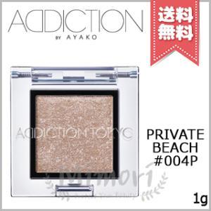 【送料無料】ADDICTION アディクション ザ アイシャドウ パール #004P 1g mimori