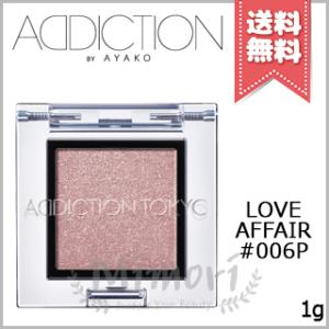 【送料無料】ADDICTION アディクション ザ アイシャドウ パール #006P 1g mimori