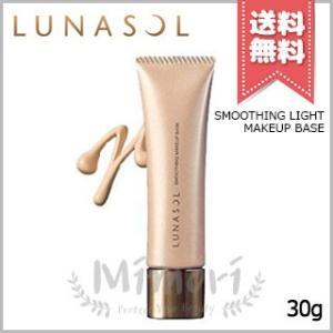 【送料無料】LUNASOL ルナソル スムージング ライト メイクアップ ベース SPF22・PA++ 30g|mimori
