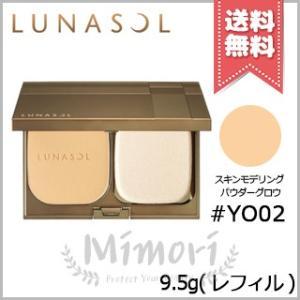 【 商品名 】 ルナソル スキンモデリング パウダー グロウ #YO02  【 ブランド 】 LUN...