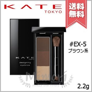 【送料無料】KATE ケイト デザイニングアイブロウ3D #EX-5 ブラウン系 2.2g