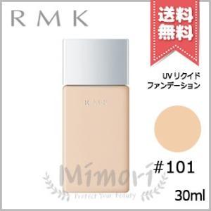 【送料無料】RMK UVリクイドファンデーション #101 SPF50+ PA+++ 30ml