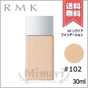 【送料無料】RMK UVリクイドファンデーション #102 SPF50+ PA+++ 30ml