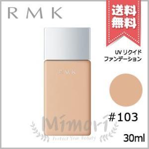 【送料無料】RMK UVリクイドファンデーション #103 SPF50+ PA+++ 30ml