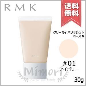 【送料無料】RMK クリーミィ ポリッシュト ベース N #01 アイボリー SPF14・PA++ 30g