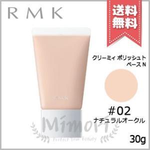 【送料無料】RMK クリーミィ ポリッシュト ベース N #02 ナチュラルオークル SPF14・PA++ 30g