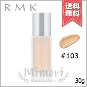 【送料無料】RMK ジェルクリーミィファンデーション #103 SPF24 PA++ 30g