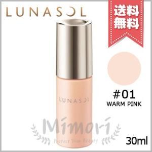 【送料無料】LUNASOL ルナソル カラープライマー #01 Warm Pink ウォームピンク ...