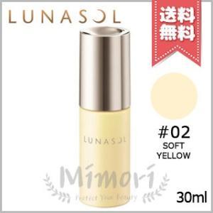 【送料無料】LUNASOL ルナソル カラープライマー #02 Soft Yellow 30ml
