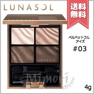 【送料無料】LUNASOL ルナソル ベルベットフルアイズ #03 Dark Brown Velve...